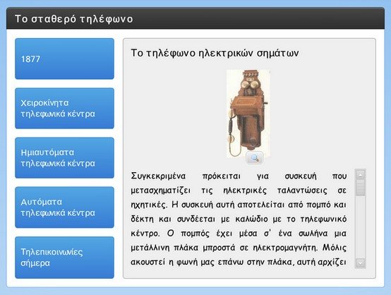 http://atheo.gr/yliko/glst/9,4/interaction.html