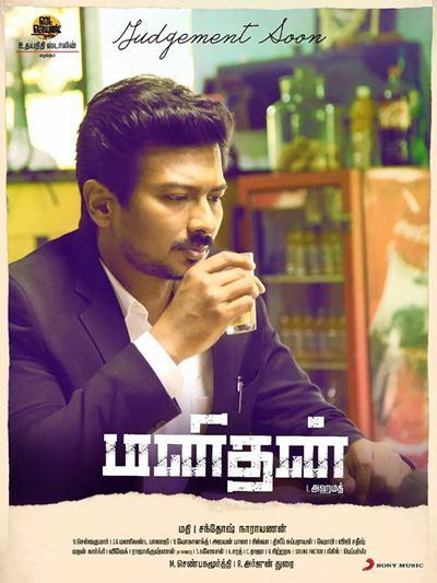 Manithan 2016 full movie