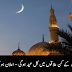 Announcement Of Eid In Pakistan, Breaking News