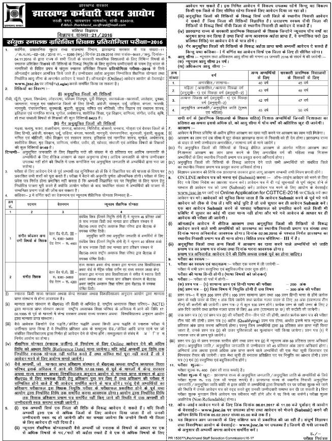 Jharkhand Karamchari Chayan Aayog 2016 Recruitment: 17572 vacancy in झारखंड कर्मचारी चयन आयोग