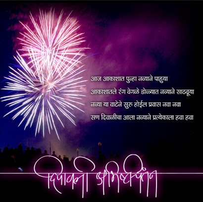 Diwali Greetings in Marathi that Caters the Fulfillment of this Rich Festival