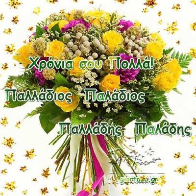 Σήμερα γιορτάζουν οι: Παλλάδιος,Παλάδιος,Παλλάδης,Παλάδης,Χάρις giortazo