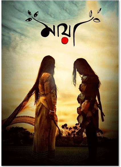 Maya (2018) – Bengali Shoort Movie 720p WEBHDRip [x264 AAC(2Ch)