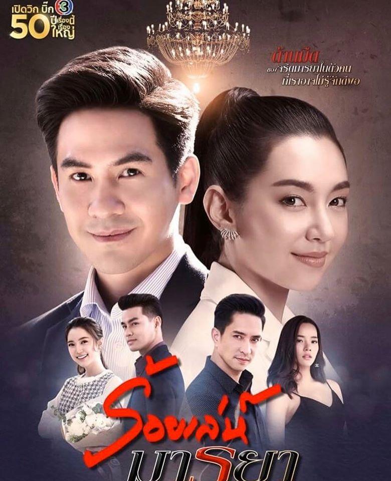 Chiêu Trò Lừa Gạt - Roy Leh Marnya (2020)