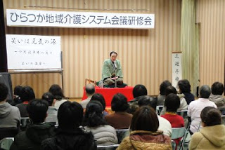 三遊亭楽春講演会、笑いは元気の源、介護従事者の為の笑いの講座。
