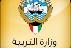 فتح باب التوظيف في وزارة التربية