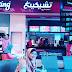 Chicking : Restoran Cepat Saji dengan Cita Rasa Timur Tengah yang Halal dan Sehat