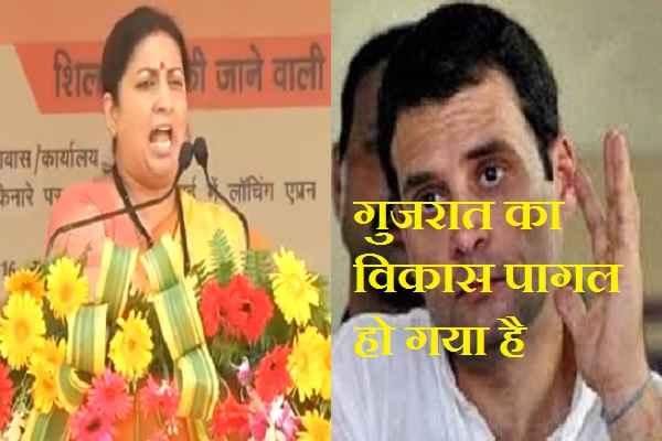 smriti-irani-exposed-rahul-gandhi-amethi-0-developemnt-congress