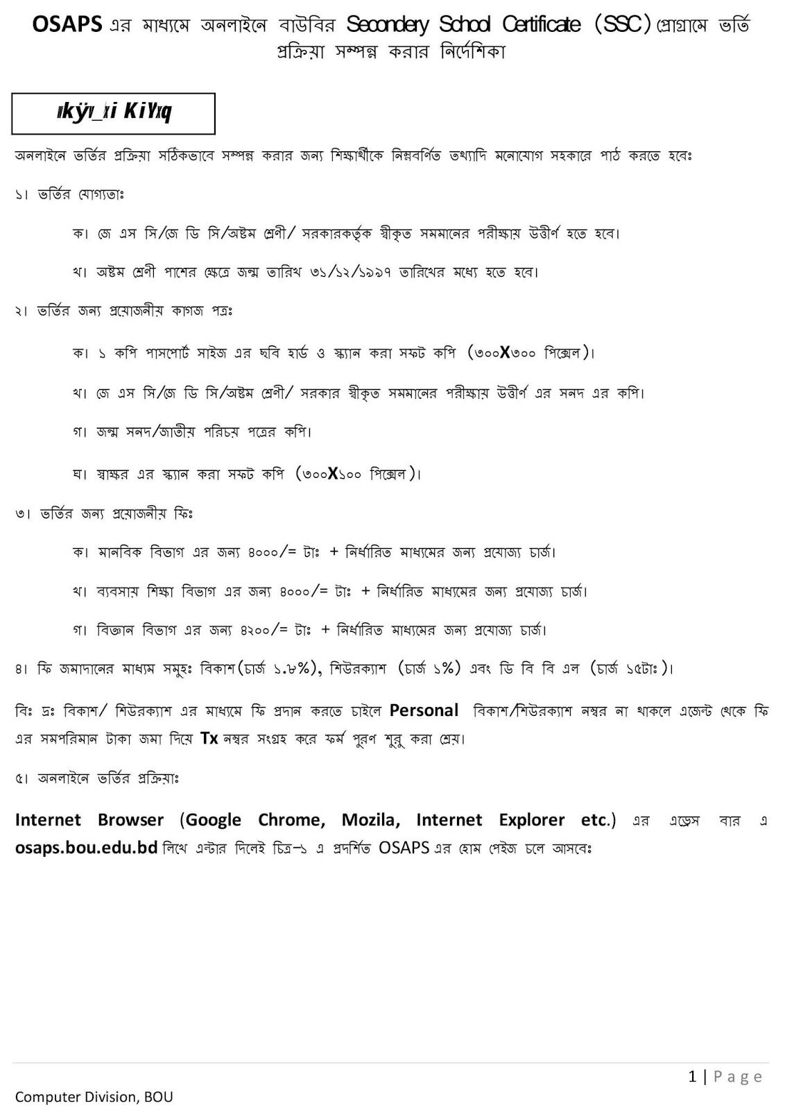 Bangladesh Open University (BOU) SSC 2019-2020 Session Admission Process