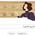 جوجل يحتفل بهيرثا ماركس أيرتون عالمة الرياضيات التي امتلكت 26 اختراعاً