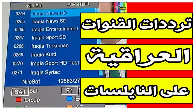 تردد القنوات العراقية على النايلسات تردد جديد أحدث ترددات نايلسات