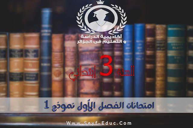 تحميل امتحانات الفصل الأول نموذج 1  للسنة الثالثة إبتدائي