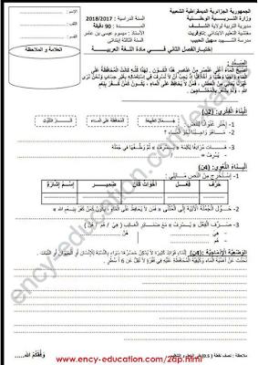 اختبارات في مادة التربية الاسلامية السنة الثالثة ابتدائي الجيل الثاني الفصل الثاني