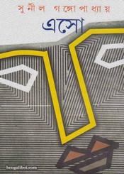 Eso by Sunil Gangopadhyay ebook