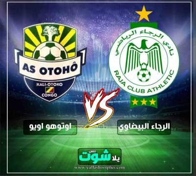 مشاهدة مباراة الرجاء البيضاوي واوتوهو اويو بث مباشر اليوم 17-3-2019 في كاس الكونفيدرالية الافريقية