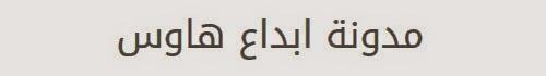 أفضل خط عربي لمواضيع المدونة