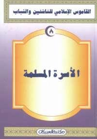القاموس الإسلامى للناشئين والشباب 8 الأسرة المسلمة pdf