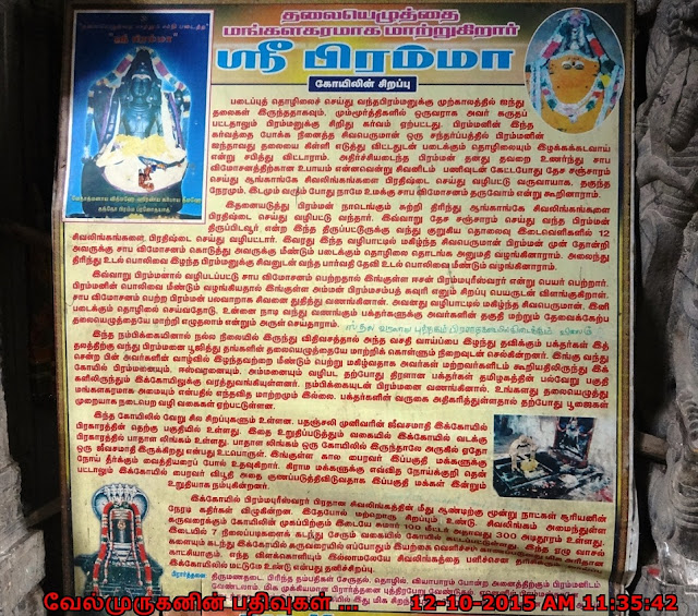 Thirupattur Temple History