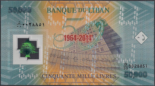 Lebanon 50000 Livres polymer Commemorative banknote 2014 50 Years Banque du Liban