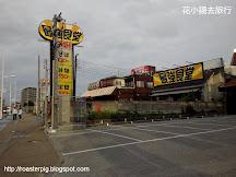 最強食堂那霸店 - 沖繩大眾食堂