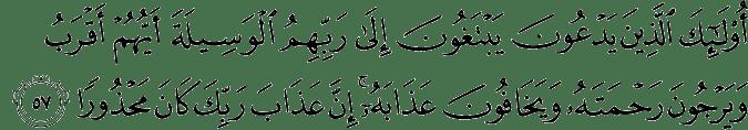 Surat Al Isra' Ayat 57