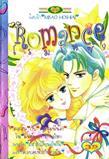 ขายการ์ตูนออนไลน์ Romance เล่ม 9