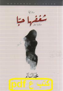 تحميل رواية شغفها حبا pdf محمد السالم