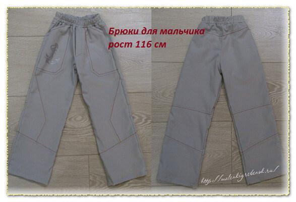 Готовая выкройка брюк на резинке фото 412