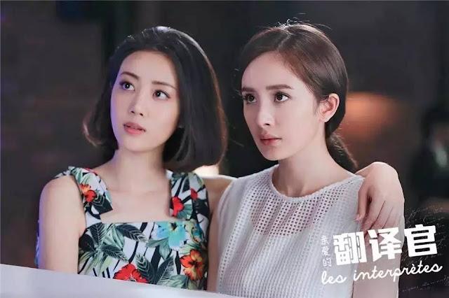 Yang Mi Li Xirui Les Interpretes