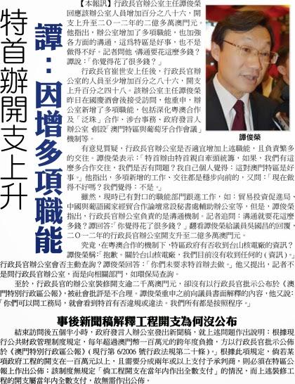 新聞檔案@正報: 十月 2013