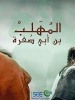 مسلسل المهلب بن ابي صفرة - التفاصيل وقنوات العرض والمزيد