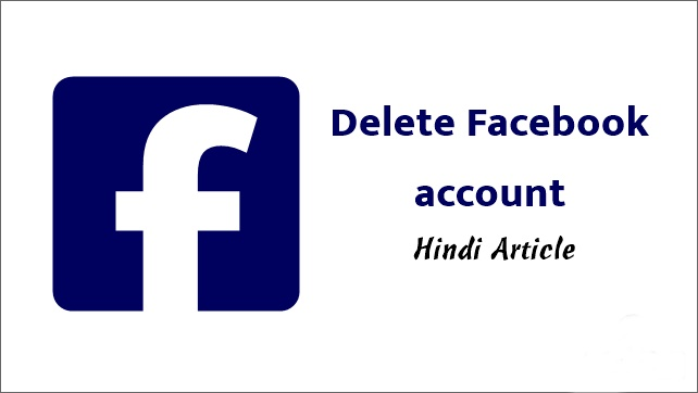 फेसबुक अकाउंट परमानेंटली डिलीट करने का लिंक