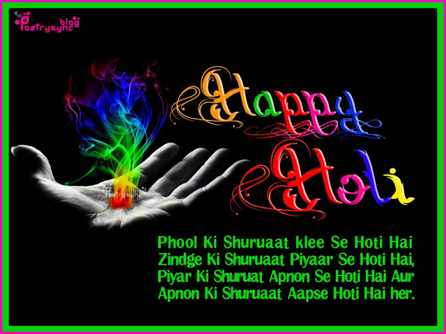 Funny Happy Holi Quotes For 2017
