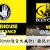 一件Body Glove 衣只需要RM5!Body Glove清货大减价!要钱不要货