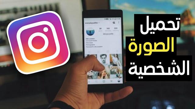 شرح كيفية تحميل الصور الشخصية في Instagram انستقرام على الاندرويد والكمبيوتر بسهولة