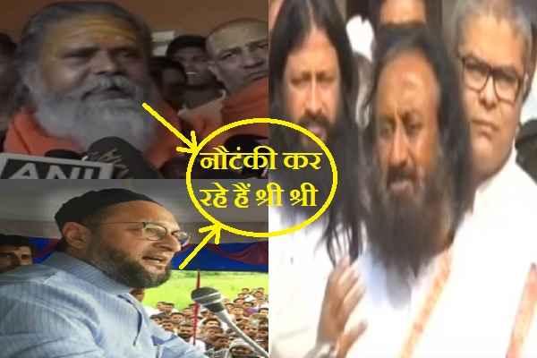 mahant-narendra-giri-and-owaisi-telling-sri-sri-ravi-shankar-nautanki