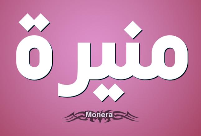 معنى اسم منيره وشخصيتها حسب علم النفس واللغة والمنام