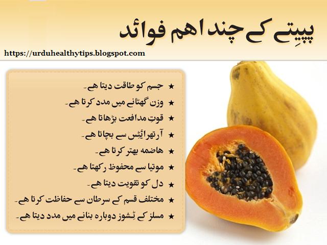 Papaya Fruit Health Benefits in Urdu