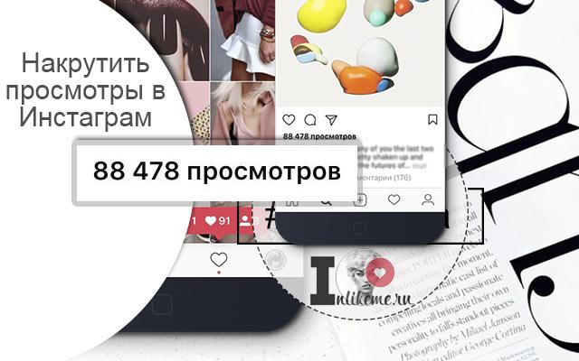 просмотры в instagram аккаунт