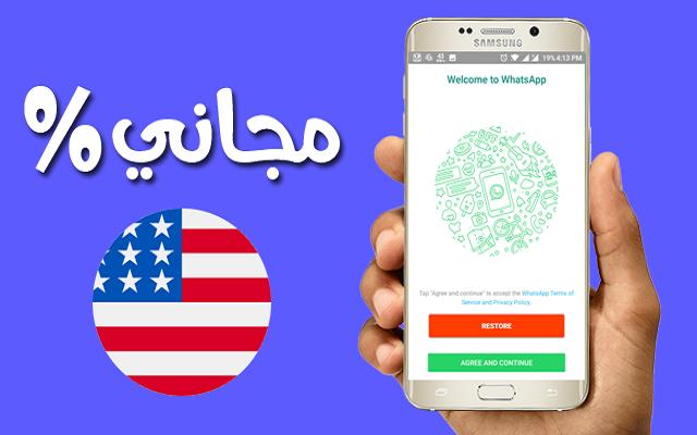 احصل على رقم أمريكي American Number Whatsapp وهمي مجانا