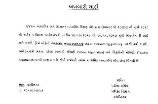 SSC EXAM NA ONLINE FORM BHARVA BABAT PRESS NOTE