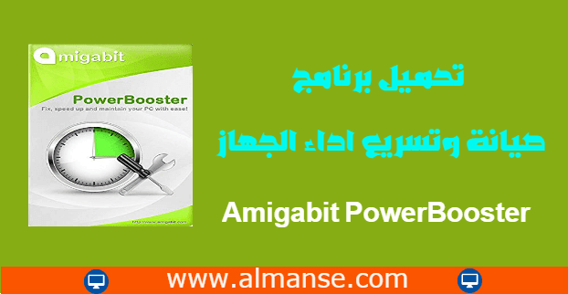 Amigabit PowerBooster
