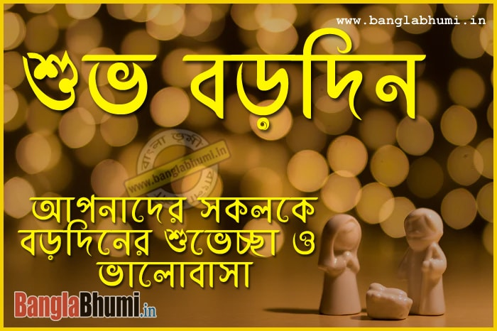 WhatsApp or Facebook Bangla Christmas Photo