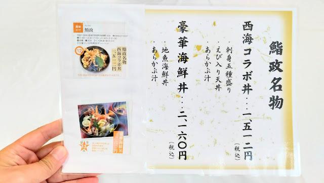 さいかい丼フェア 鮨政 西海コラボ丼、豪華海鮮丼 メニュー