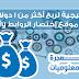 إستراتيجية لربح أكثر من 1 دولار يوميا من موقع إختصار الروابط Adfly ومواقع الربح من رفع الملفات