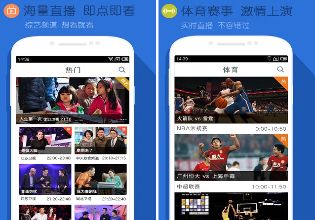 免費電視 APP 推薦:風雲直播 APK 下載 ( Fengyun APK ),Android 版