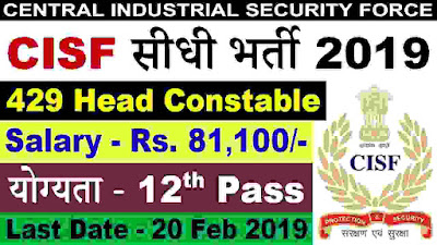 CISF Recruitment 2019