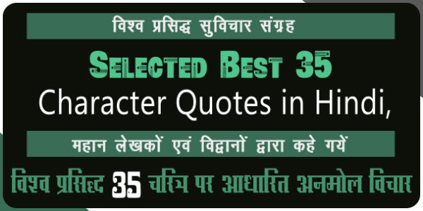 35-Selected-Best-Famous-Character-Quotes-in-Hindi,