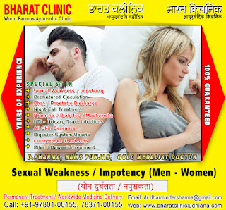 Mardana Takat Doctors Treatment Clinic in India Punjab Ludhiana +91-9780100155, +91-7837100155 http://www.bharatclinicludhiana.com