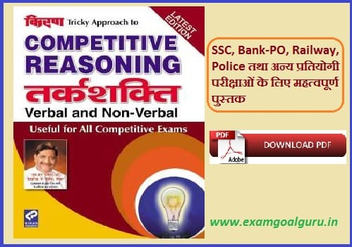 Kiran Prakashan Books Pdf In Hindi